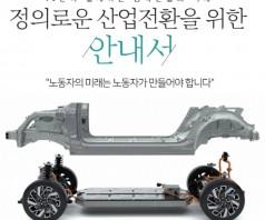 210701공동투쟁, 노조법 개정 입법청원 카드뉴스
