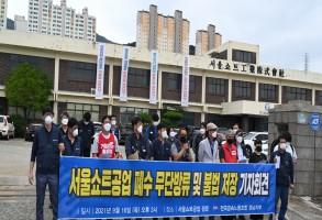 210916서울쇼트 폐수무단방류 규탄 기자회견 / 성실교섭촉구 결의대회